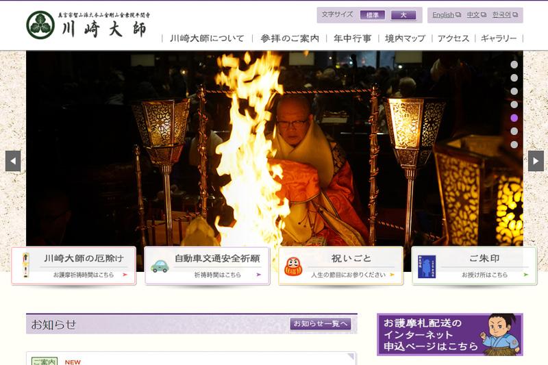 川崎大師が初詣の注意事項と交通規制を案内