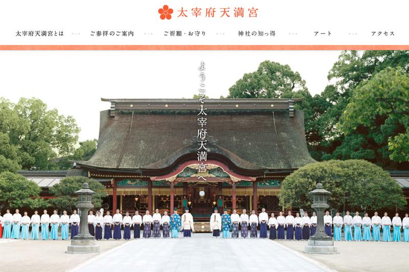 太宰府天満宮は2021年3月末までを「初参り」期間とする