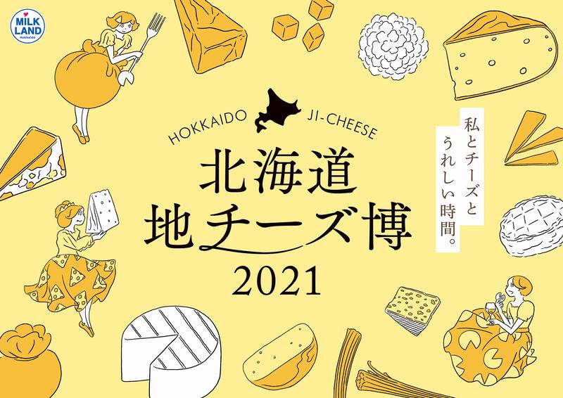 北海道地チーズ博 2021