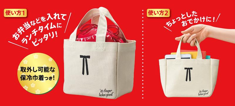 KFCオリジナル2WAYミニトートバッグ