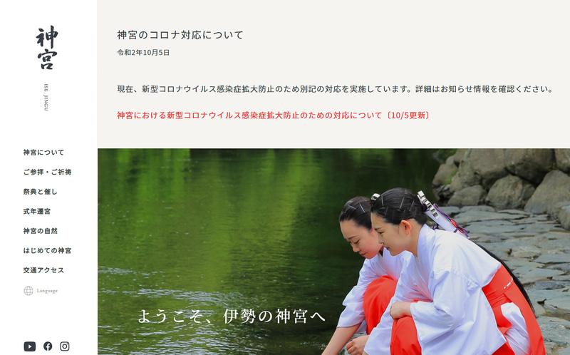伊勢神宮が2021年初詣の参拝時間を公開した