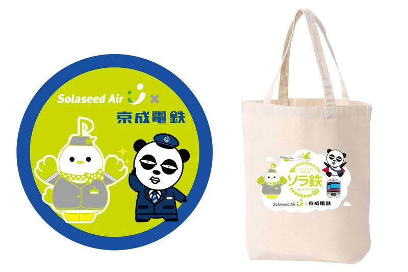 ソラシドエア利用者に京成電鉄とのコラボグッズをプレゼントするキャンペーンを実施