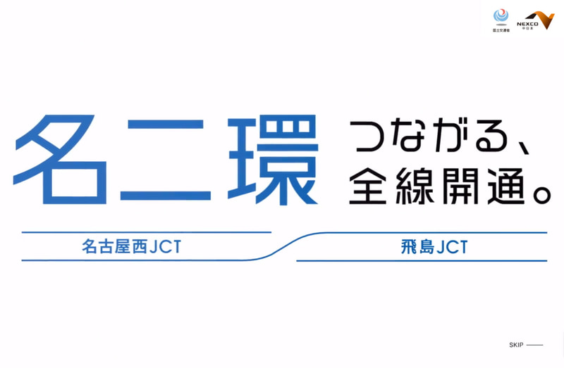 NEXCO中日本は名二環の全線開通に向けた特設Webサイトを開設した