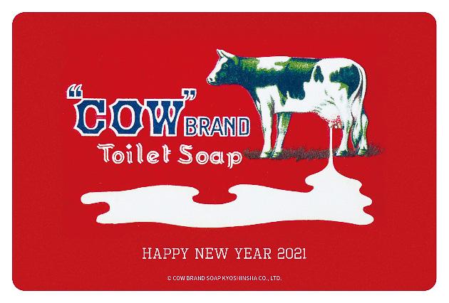牛乳石鹸が赤箱・青箱と企業ロゴをモチーフにした年賀状素材を公開している