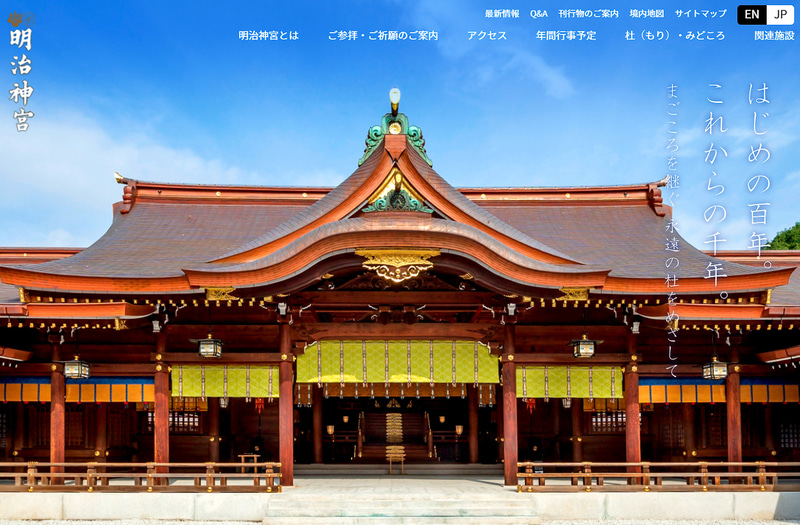例年参拝者の多い寺社の2021年初詣対応をまとめた