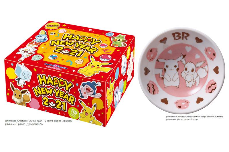ピカチュウたちの「ポケモン 小皿」をプレゼントするキャンペーン
