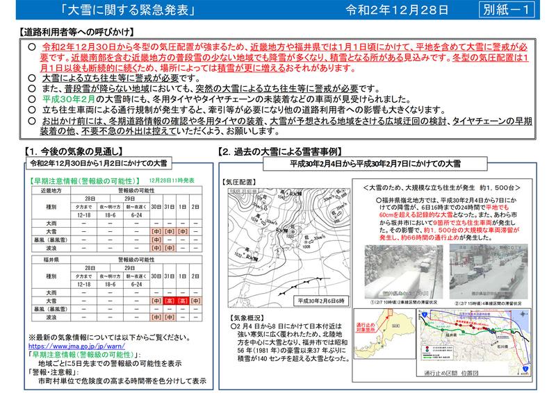 近畿地方と福井県における年末年始の気象の見通し(2020年12月28日時点)