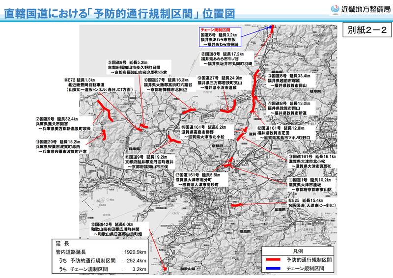 予防的通行規制区間の位置図