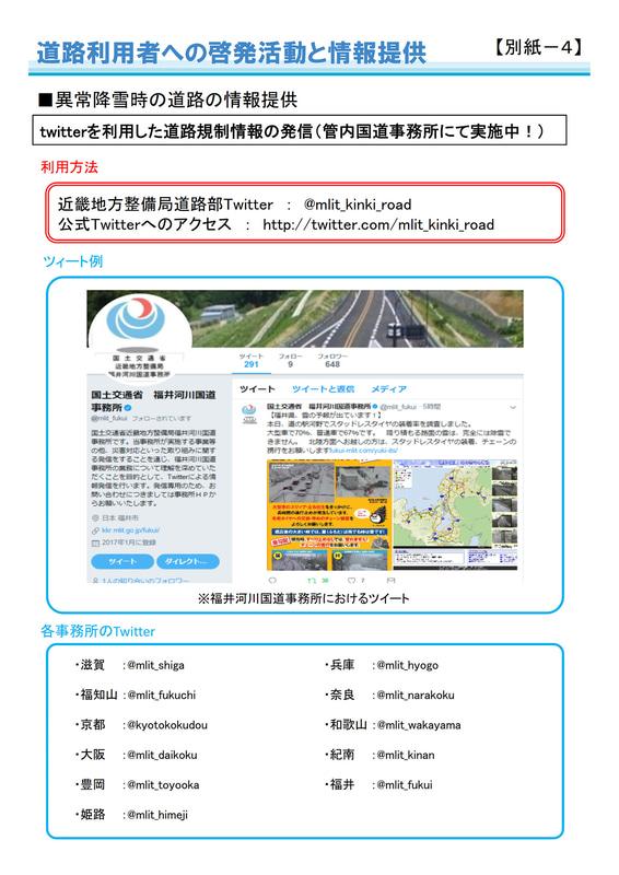気象、道路情報の提供サイト