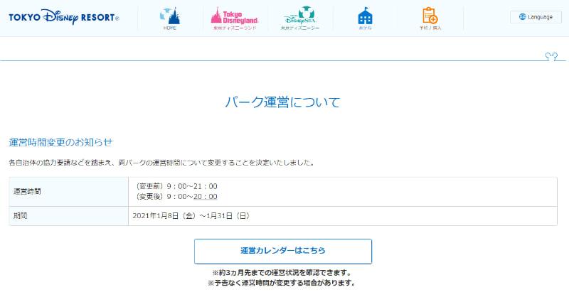 東京ディズニーランドと東京ディズニーシーの運営時間変更の案内