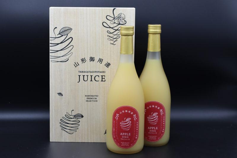 丸松青果は、「山形御用達 りんごジュース」の予約を開始した。(写真は2本入り)