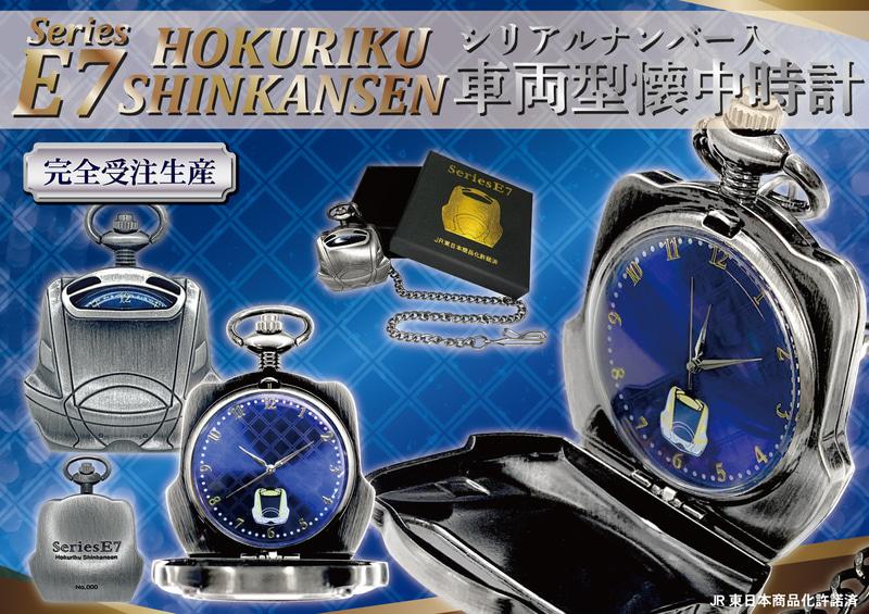メジャーは「北陸新幹線E7系車両型懐中時計」の予約販売を開始した