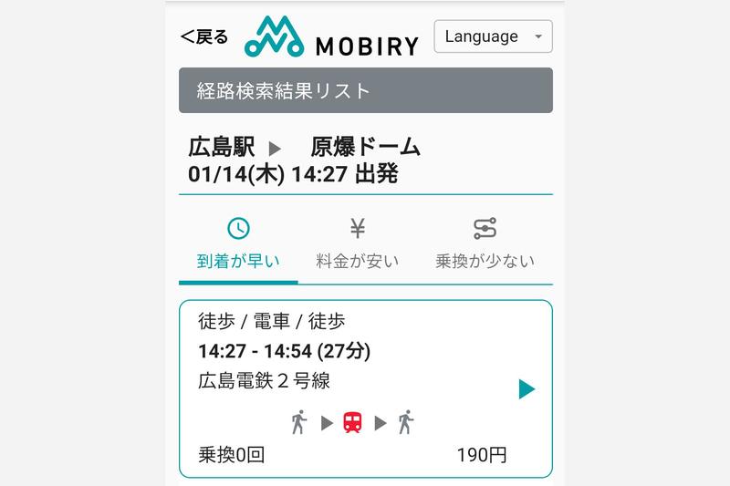 広島電鉄とNECはデジタルチケットサービス「MOBIRY」の機能拡充を発表した
