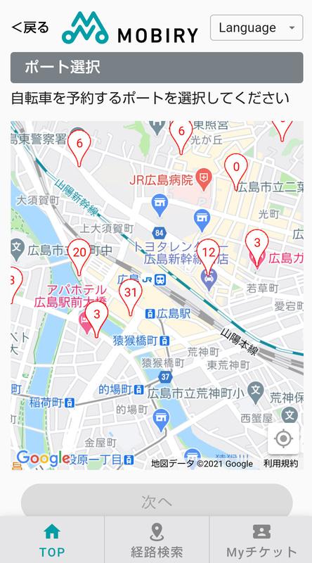 広島市シェアサイクル「ぴーすくる」の「シェアサイクル1日パス」に対応