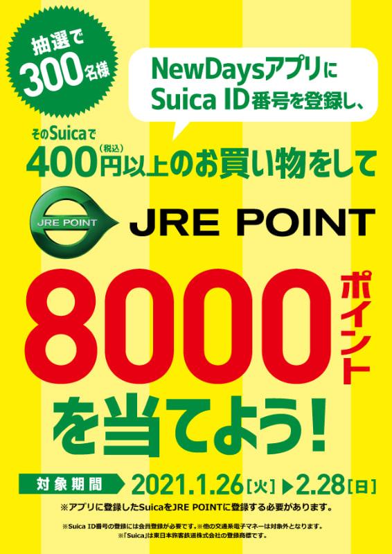 NewDaysは、抽選で300名に「JRE POINT」8000ポイントをプレゼントする