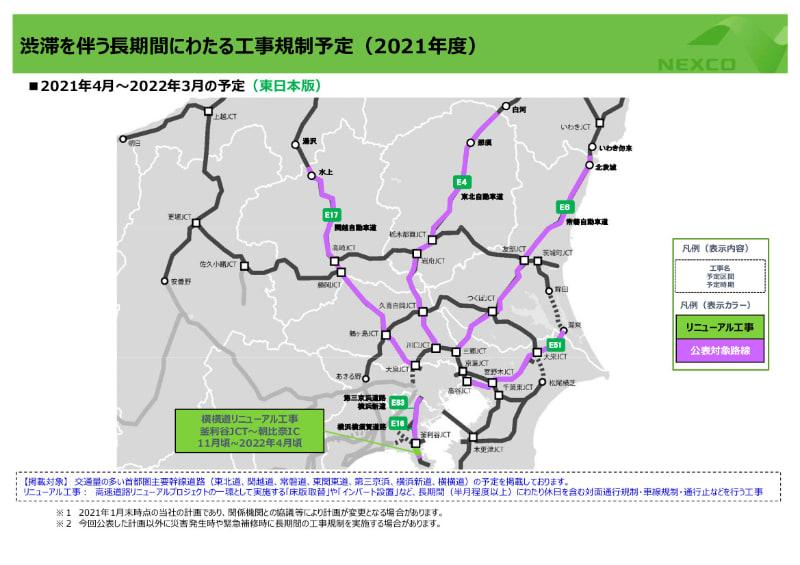渋滞を伴う長期間にわたる工事規制予定(2021年度)