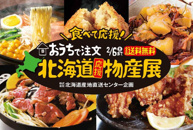 """食べて応援!""""おうちで注文 北海道応援物産展"""""""