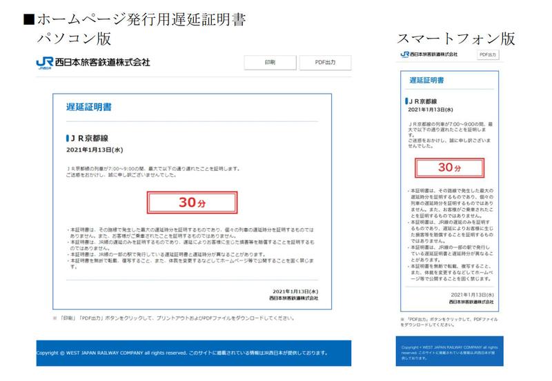 Web上で発行する遅延証明書のイメージ