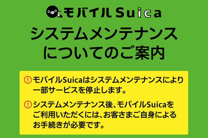 「モバイルSuica」をリニューアル