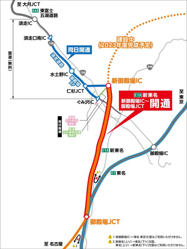 新東名高速道路(新御殿場IC~御殿場JCT)開通区間