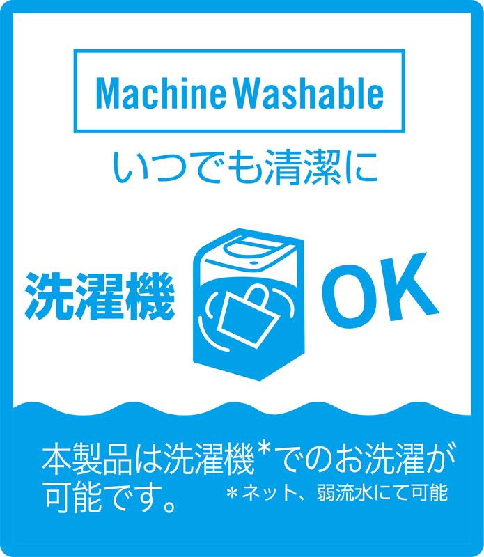 洗濯できる商品の目印となるマーク