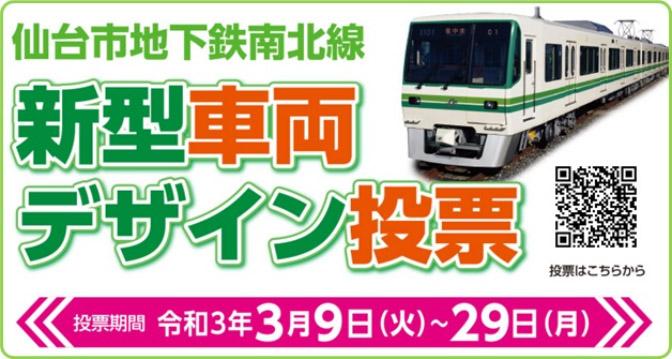 仙台市交通局は地下鉄南北線に導入予定の新型車両「3000系」のデザイン投票を3月9日から実施する