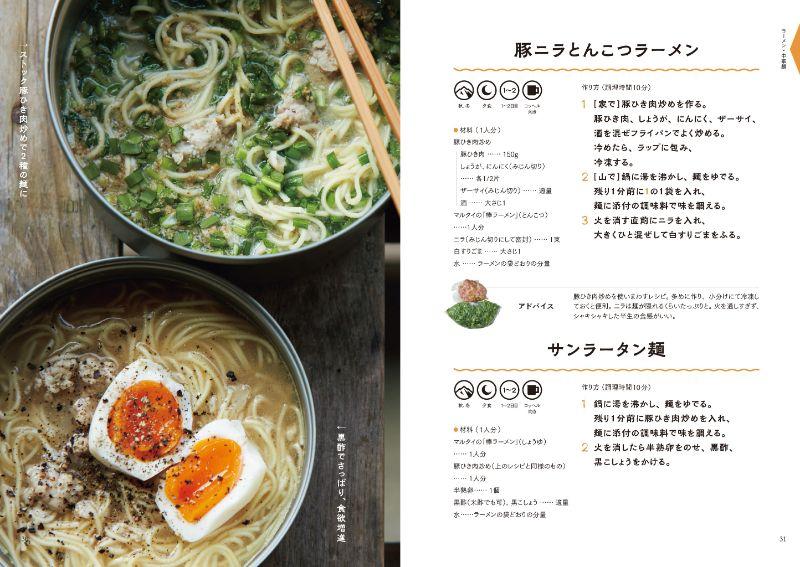 山と渓谷社「山で麺!クイックレシピ80」