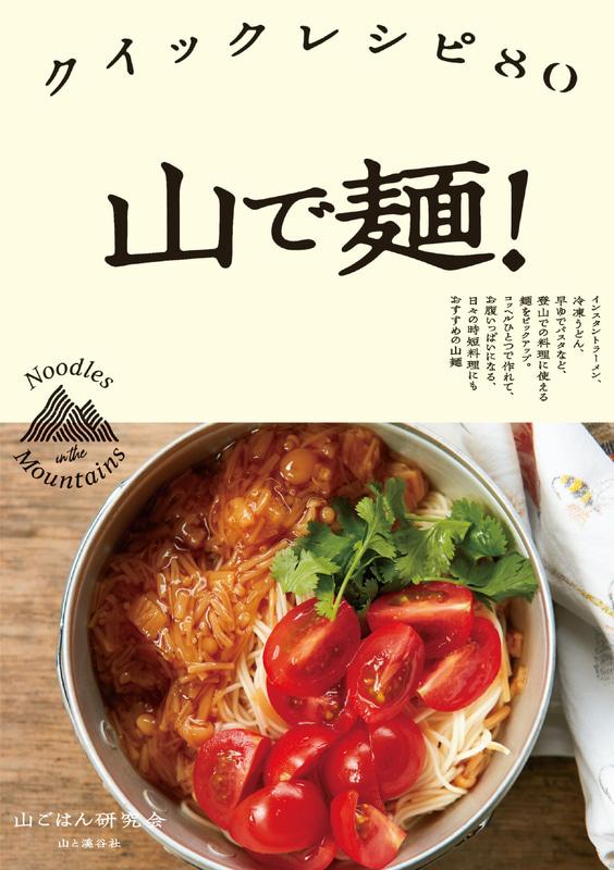 「山で麺!クイックレシピ80」表紙