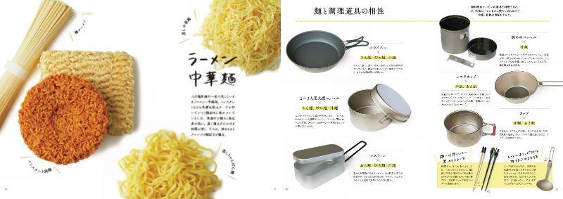 麺と調理道具の相性を紹介