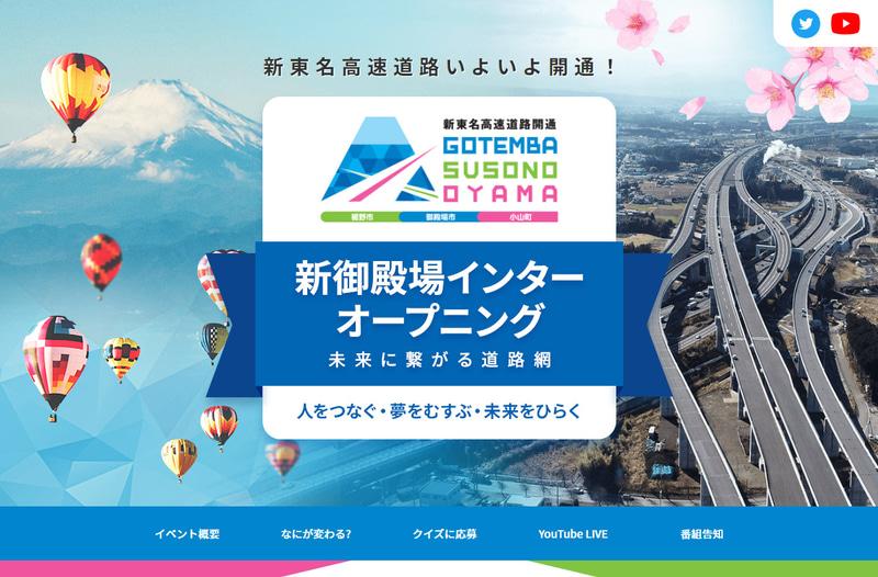 御殿場市、裾野市、小山町は、新東名高速道路 新御殿場ICの開通記念セレモニーなどをYouTubeでライブ配信。特設Webサイトを開設して開通をアピールしている