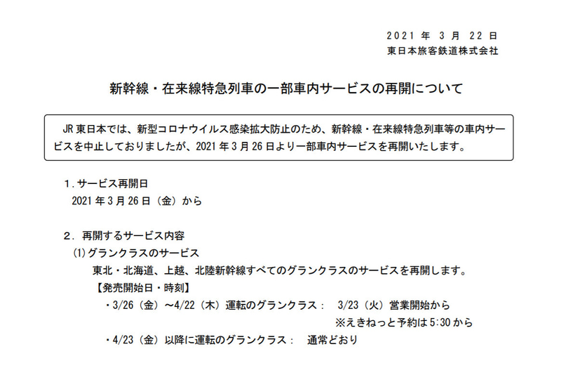 JR東日本は、新幹線グランクラス、サフィール踊り子の車内サービスを再開する