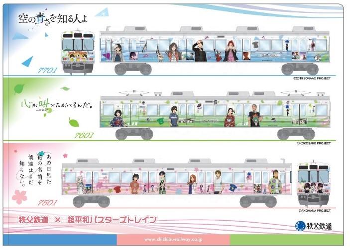 秩父鉄道×超平和バスターズトレイン オリジナルクリアファイルイメージ(裏)