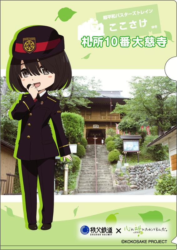 「ここさけ×秩父鉄道」オリジナルクリアファイルイメージ
