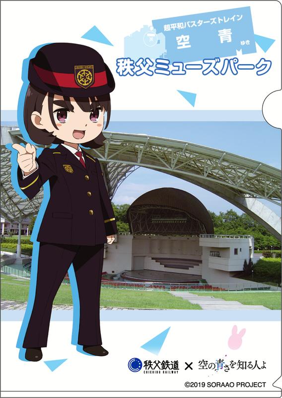 「空青×秩父鉄道」オリジナルクリアファイルイメージ