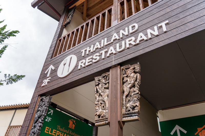 2階はタイ料理レストラン「エレファントハウス」。カオマンガイやガイヤーン、トムヤンクンなど本格的なタイ料理が食べられる
