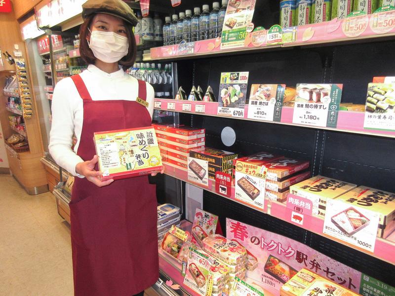 新大阪駅のお弁当売店「デリカステーション」の佐々木です。今回は「近畿味めぐり弁当」を紹介します