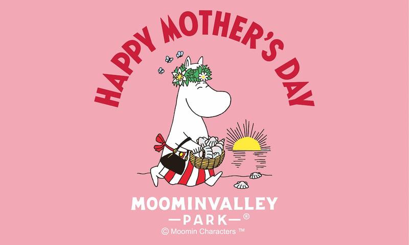 母の日を記念してムーミンバレーパークで「HAPPY MOTHER'S DAYフェア2021」を実施