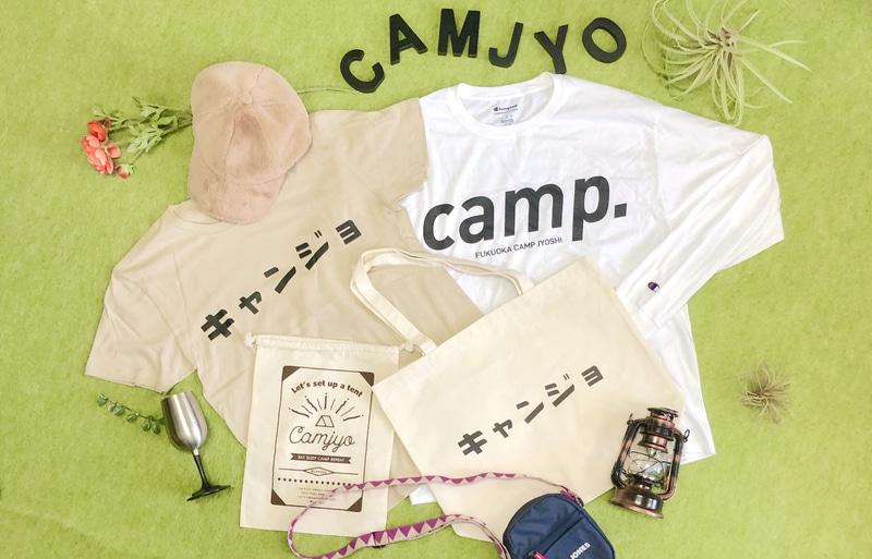 キャンプ女子のためのセレクトアイテムや家でも使えるアウトドアグッズを展開