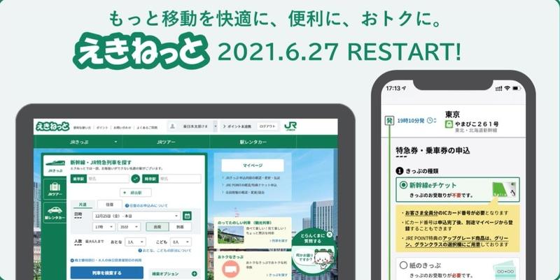 JR東日本が「えきねっと」を大規模リニューアル
