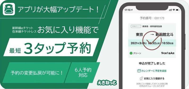 3タップで新幹線eチケットを予約できる
