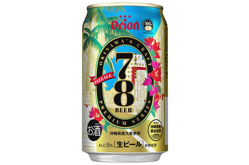 オリオンビールは那覇市市制100周年を記念したプレミアムクラフトビール「78BEER(ナハビール)」を4月20日から順次発売する