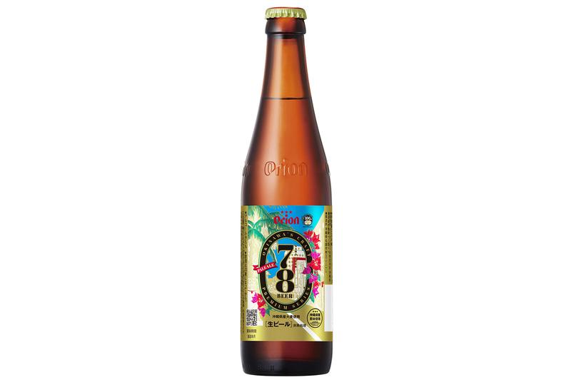 オリオンビール「78BEER(ナハビール)」