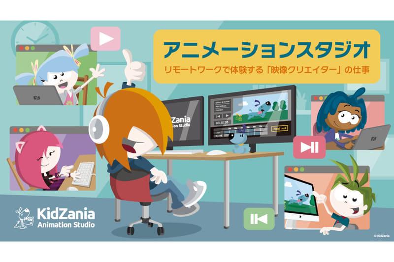 キッザニア オンラインプログラム アニメーションスタジオ