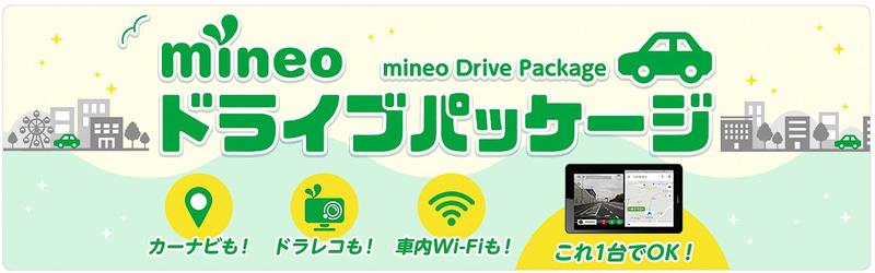 オプテージが「mineoドライブパッケージ」を開始