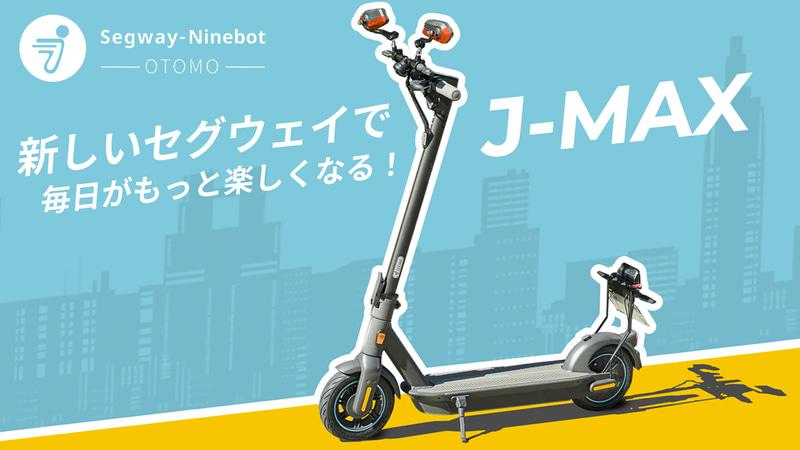 Segway-Ninebotが電動キックボードのクラウドファンディングを実施