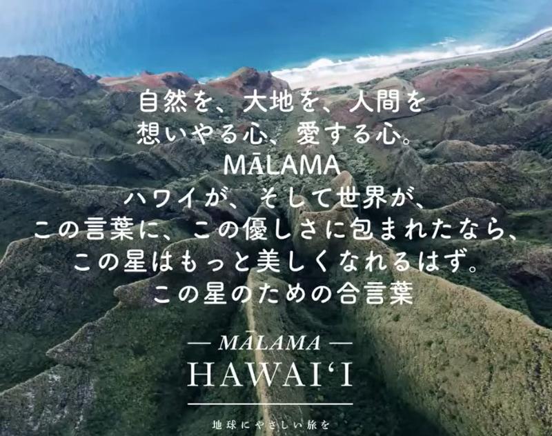 「Mālama Hawai'i(マラマハワイ)」を開設
