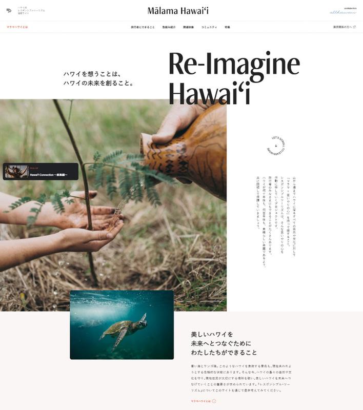 マガジン風のデザインを取り入れた「Mālama Hawai'i(マラマハワイ)」