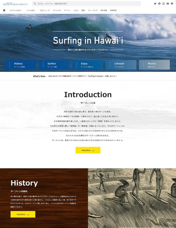 「Surfing in Hawai'i(サーフィン・イン・ハワイ)」