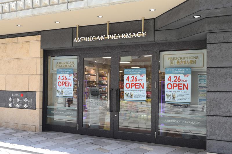 「アメリカンファーマシー」は関東以外でははじめて神戸にオープン。医薬品、化粧品、サプリメント、菓子類など、一般的なドラッグストアではほとんど見かけない魅力的な輸入品を多数取り揃える