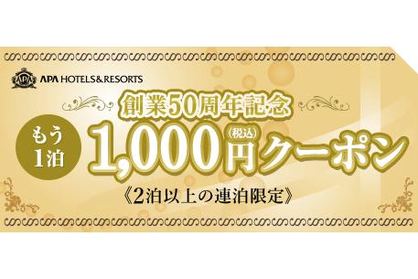 アパホテルがWebサイト・アプリで「もう1泊1000円クーポン」を配布